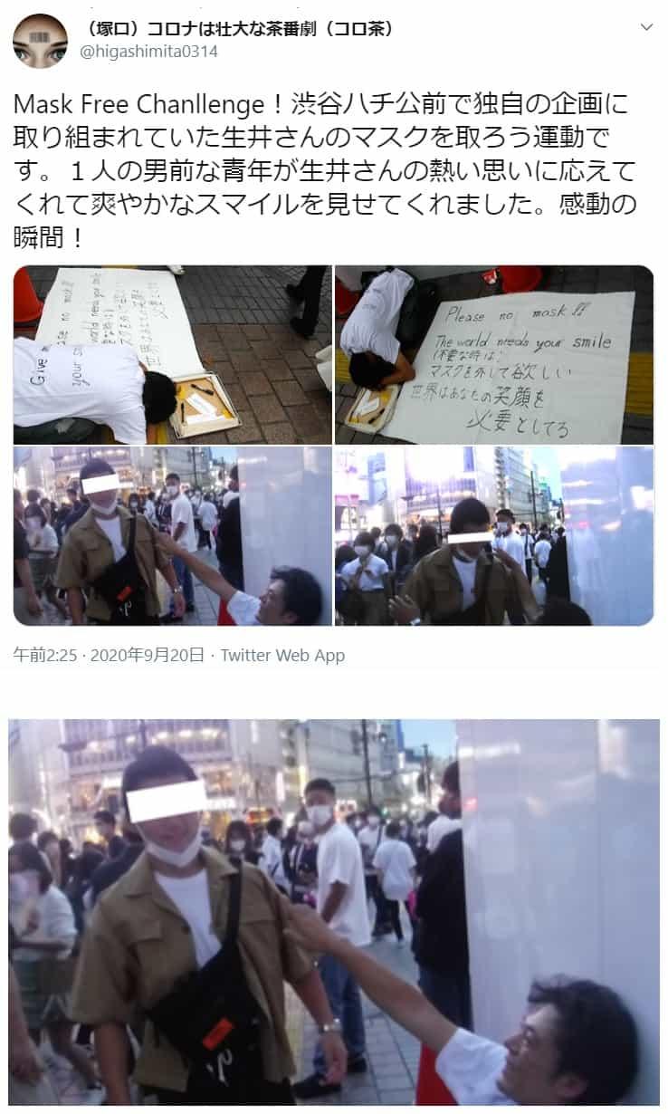 渋谷ハチ公前で土下座、マスクを取ろう運動をする生井亮一氏