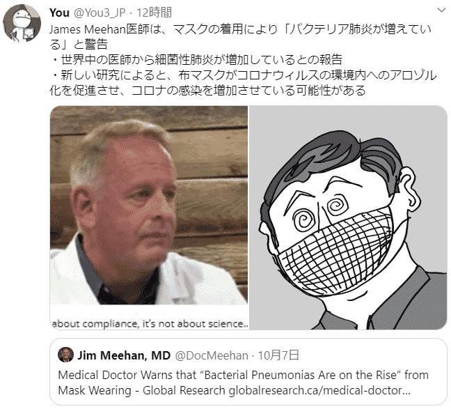 【ジム・ミーハン医学博士】「もしマスクに効果がないなら、なんで外科医はマスクするの?」という間違った古典的議論への回答