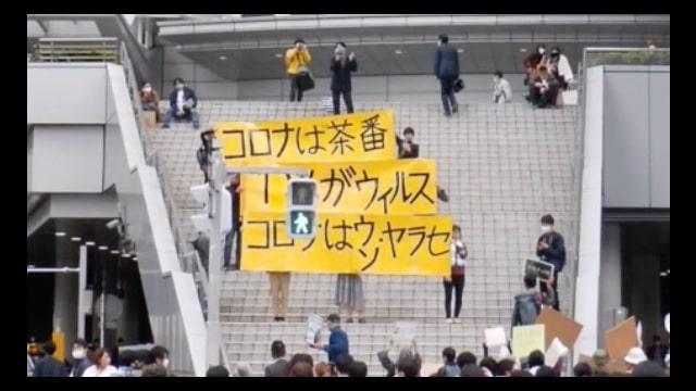 塚口さん主催・10月18日に行われた「コロナは茶番」名古屋デモ