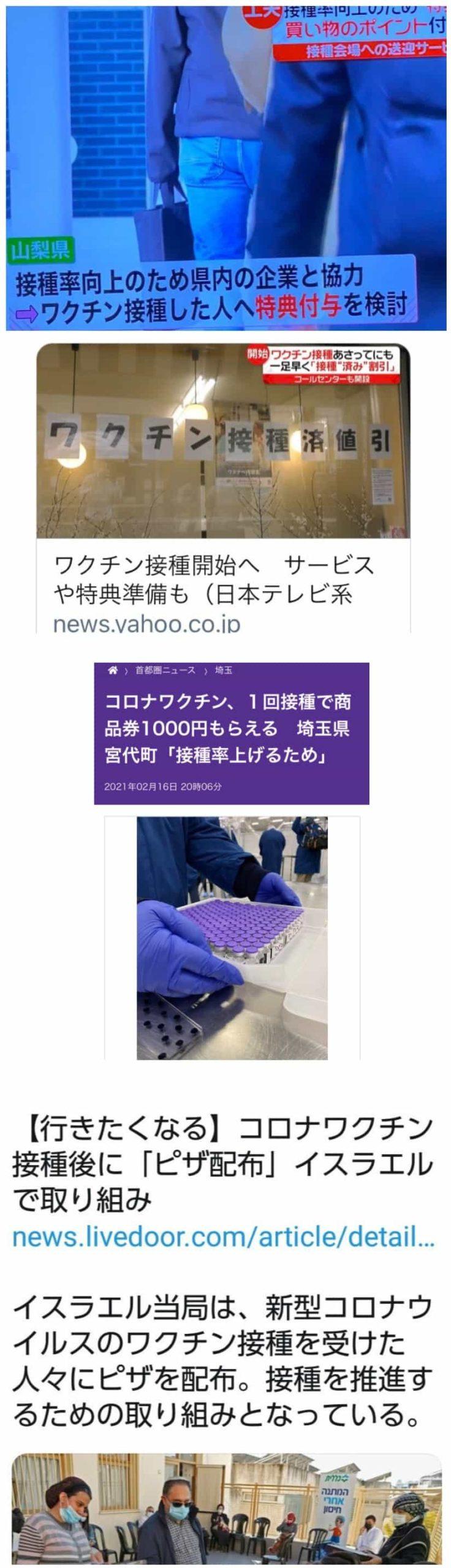 【コロナワクチンキャンペーン】特典が本当にお得なのかどうか、接種した人の情報から比較してみる