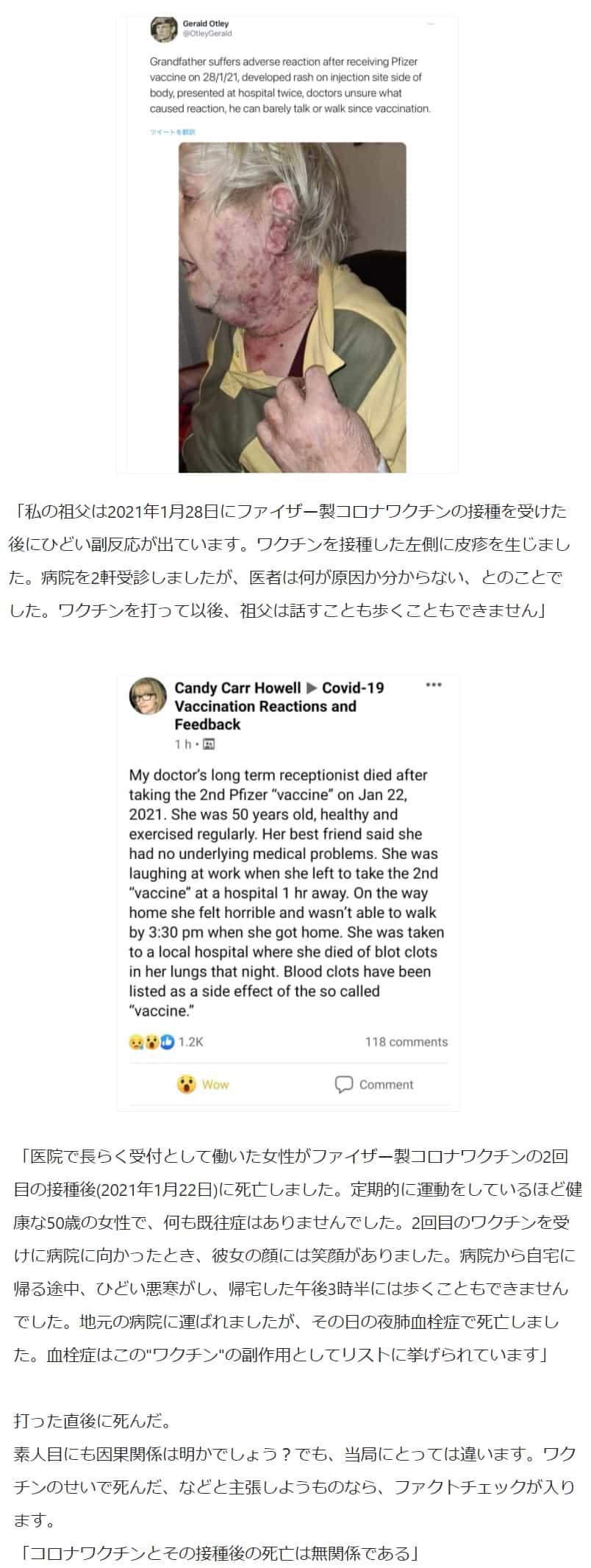 【人体実験】コロナワクチン副作用報告 ~その9~