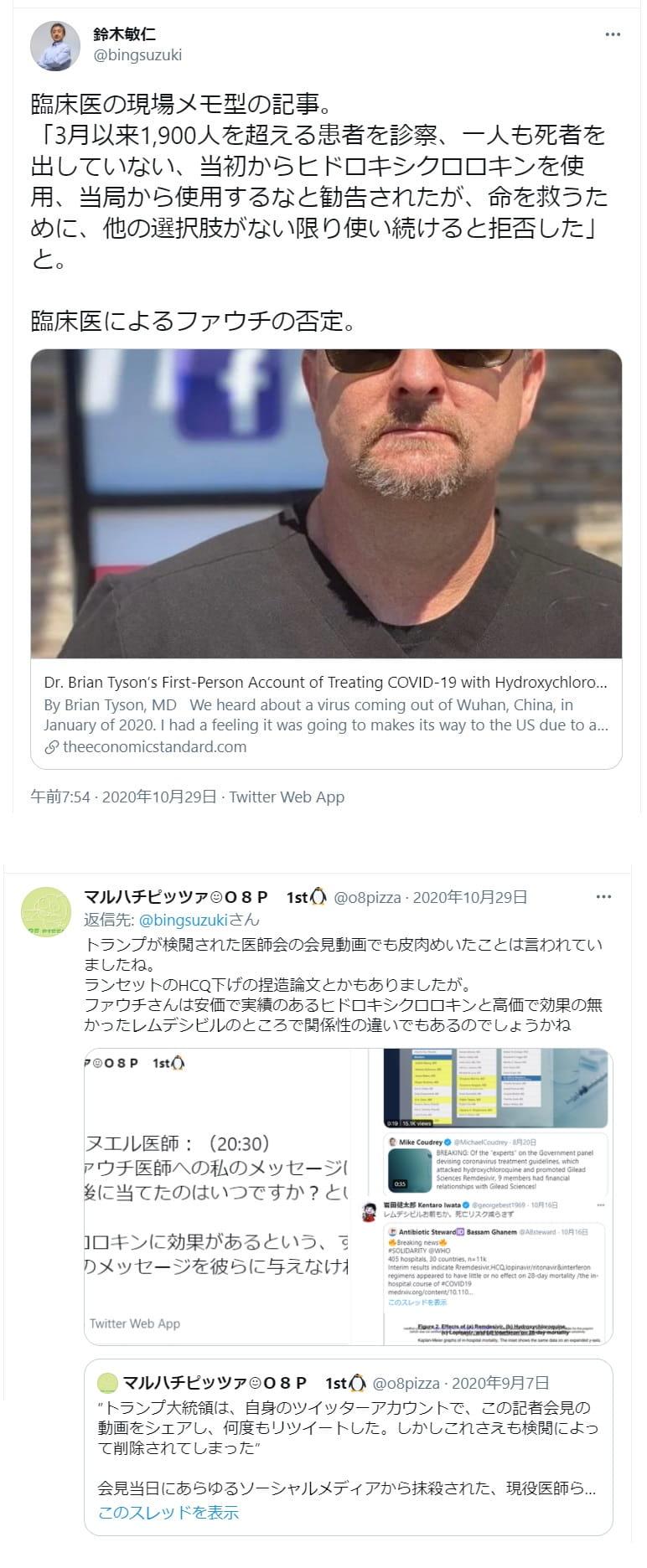 【ヒドロキシクロロキンの効果】危険な薬だと言われ、推奨する医師ごと叩かれた理由