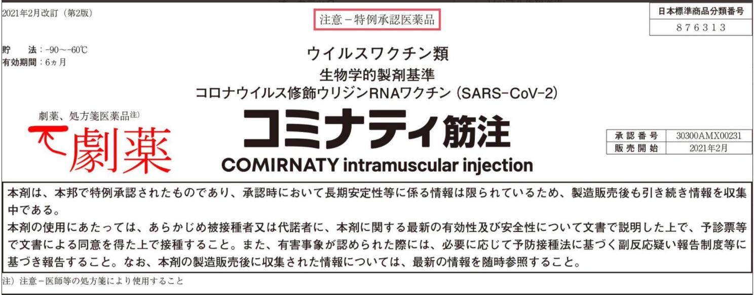 【千葉県知事選挙】候補者にワクチンの危険性を訴えた人の報告
