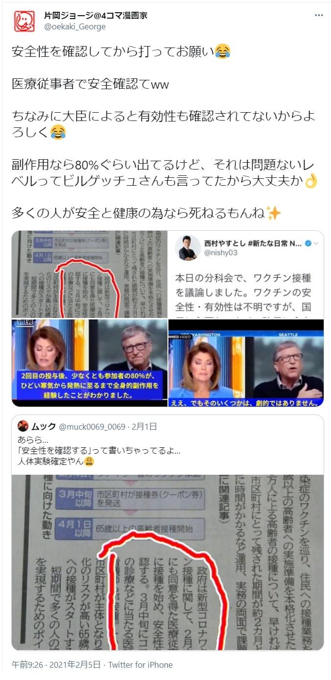 【ジャーナリスト山本氏】京都市と交渉・実験ワクチンを市民に推奨するのは地方自治法違反。