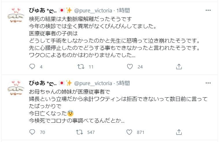 日本のコロナワクチンの副作用報告が少ない理由