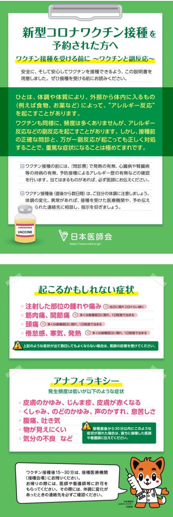 日本医師会のコロナワクチン副反応の説明チラシが酷い