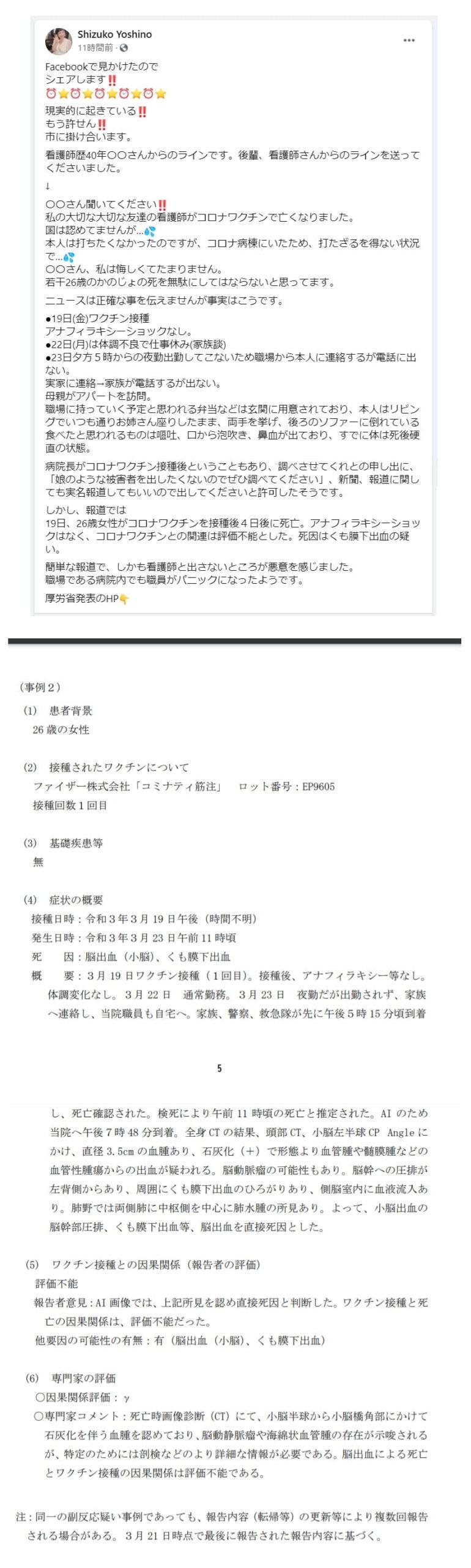【事実確認済み】福岡県八女市公立八女総合病院の26歳看護師コロナワクチン副反応死の報道されなかった内容