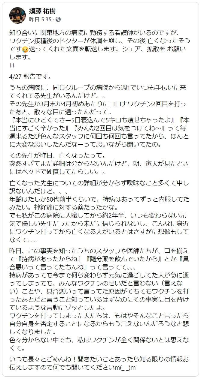 【関東地方の病院】仲間がワクチンの犠牲になっても因果関係を認めない