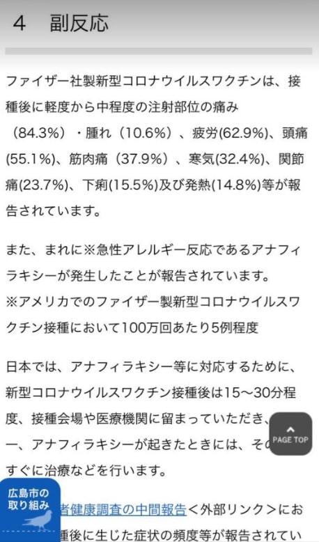 【お役所対応シリーズ1】6月7日広島市役所・人は毎日死ぬから原因がワクチンかどうかは不明