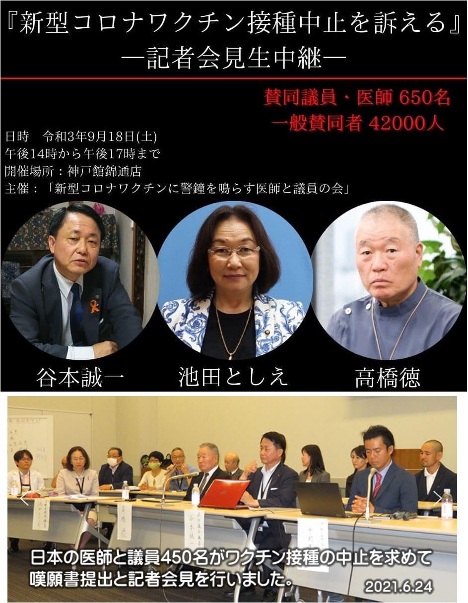 18日の参政党広島タウンミーティングと、19日の大橋眞教授と谷本議員の講演会に行って来ました