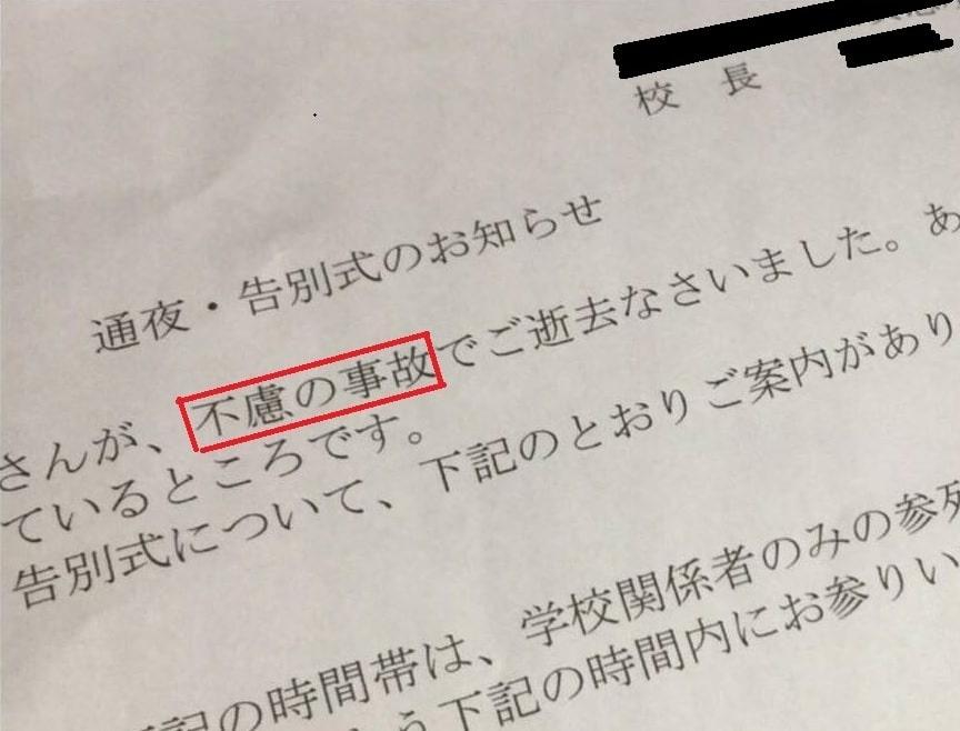 和歌山県紀の川市立西貴志小学校が6年生女子のワクチン死を「不慮の死」と処理